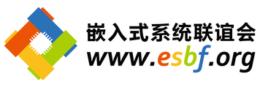 Embedded System Beijing Forum